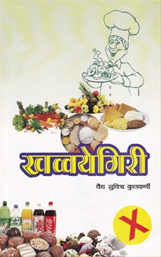 Khavayyegiri