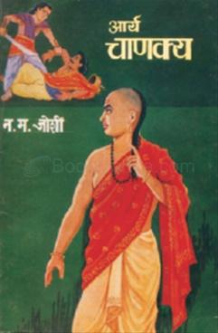 Aarya Chanakya