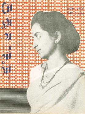 वाङ्मय शोभा ( सप्टेंबर १९६४ )