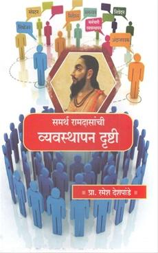 Samarth Ramdasanchi Vyavsthapan Drushti