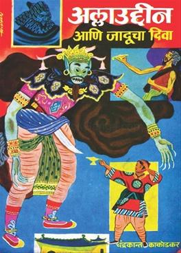 Allauddin Ani Jaducha Diva