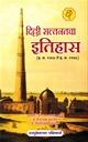 दिल्ली सल्तनतचा इतिहास