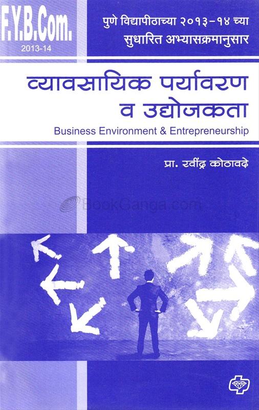 व्यावसायिक पर्यावरण आणि उद्योजकता
