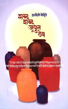 Shabd Shabd Japun Thev