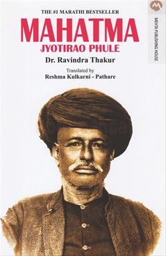 Mahatma Jyotirao Phule