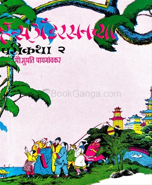 Hans Andersen Chya Parikatha (Bhag 2)