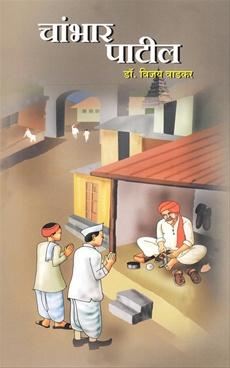Chambhar Patil