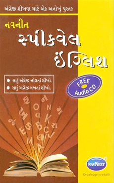 Navneet Speakwell English (Gujarati)