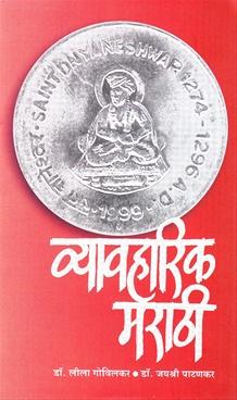 Vyavharik marathi