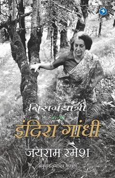 Nisargayatri Indira Gandhi