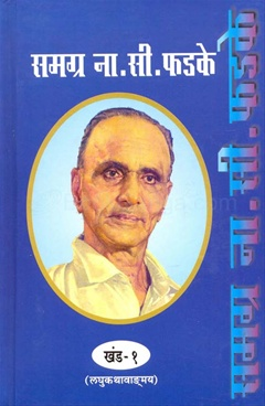 Samagra Na.Si.Phadke (Khand 1 te 4)