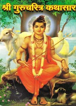 Shri Gurucharitra Kathasar