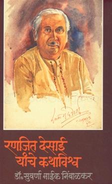 Ranjit Desai Yanche Kathavishwa
