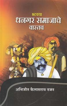 Bhatakya Dhangar Samajache Vastav