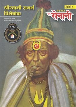 Shur Senani Diwali 2020