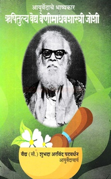 Ayurvedache Bhashyakar Rushitulya Vaidya Venimadhavshastri Joshi