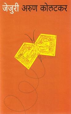 Jejuri (Marathi)