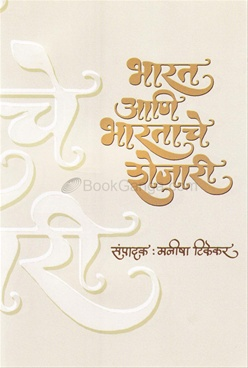 Bharat Ani Bharatache Shejari