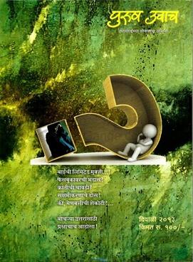 Purush Uvach (2013)