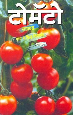 Tomato Lagavad Rog Va Kid Niyantran Prakriya
