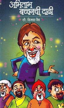 Amitabh Bachchanchi Dadhi