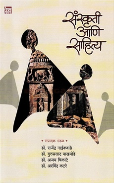 Sanskruti Ani Sahitya