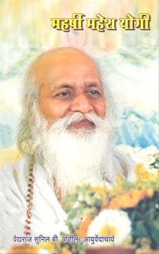 Maharshi Mahesh Yogi