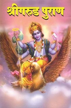 Shrigarud Puran