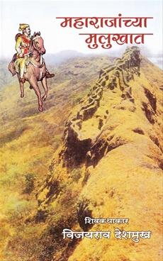 Maharajanchya Mulukhat