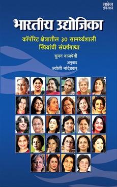 Bhartiya Udyojika