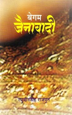 Begam Jainabadi