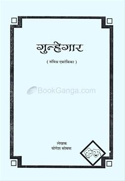 Gunhegar