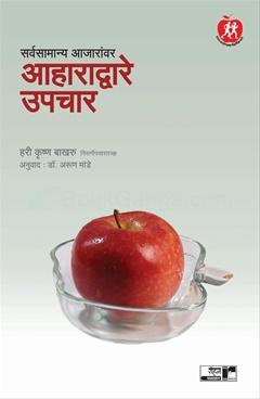 Aharadware Upachar