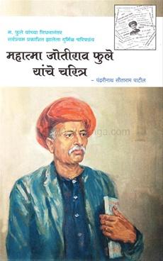 Mahatma Jotirao Phule Yanche Charitra