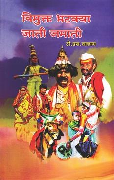 Vimukta Bhatakya Jati Jamati