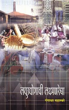 Laghuudyogachi Lakshmanresha