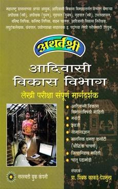 Atharvashri Aadivasi Vikas Vibhag