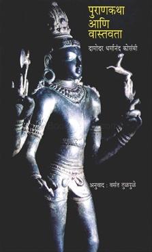 Purankatha Ani Vastavata