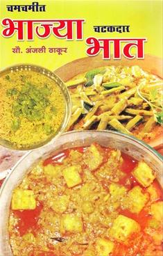 Chamchameet Bhajya Chatakdar Bhat