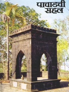 Pachadachi Sahal