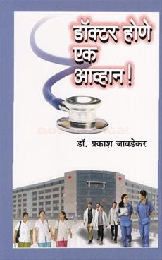 Doctor Hone Ek Avhan