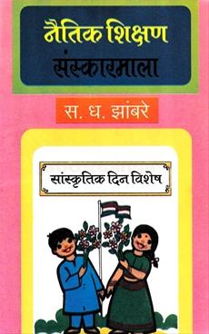 Sanskrutik Din Vishesh