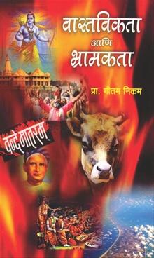 Vastavikta Ani Bhramakta