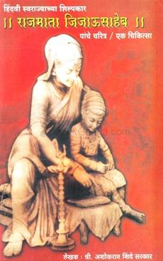 Hindavi Swarajyachya Shilpkar Rajmata Jijausaheb