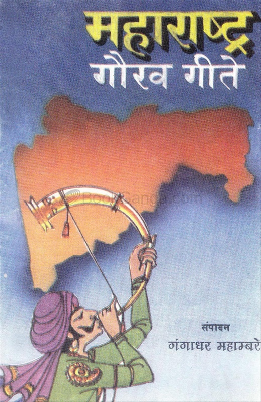 महाराष्ट्र गौरव गीते