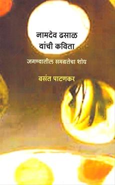 Namdev Dhasal Yanchi Kavita Jaganyatil Samagratecha Shodh