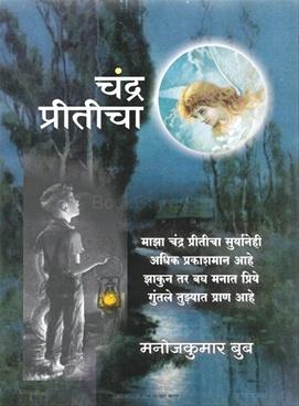 Chandra Priticha