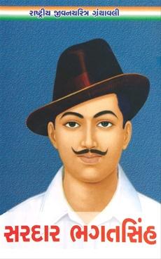 Sardar Bhagatsinh