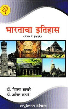 Bharatacha Itihas ( 647 Te 1526 )