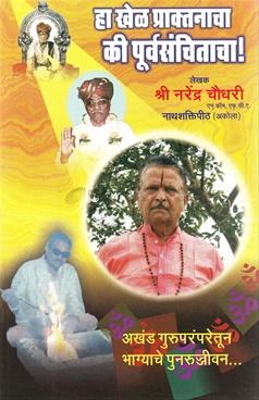 Ha Khel Praktanacha Ki Purvasanchitacha